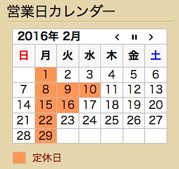 2月お休み