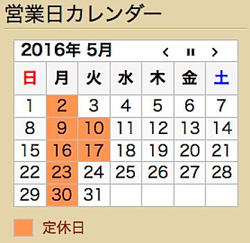 2016-5月定休日