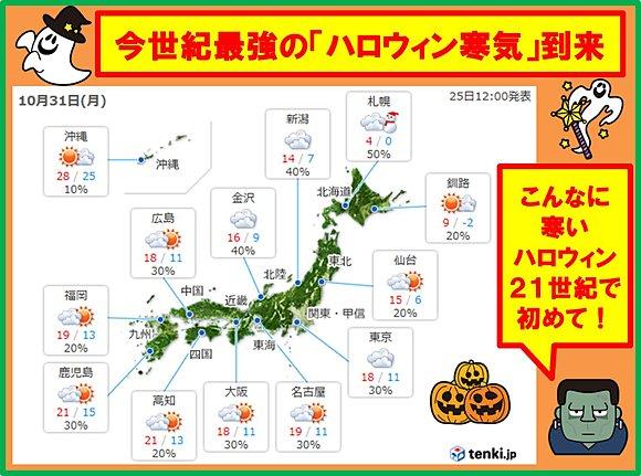 tenki_jp_57222_1